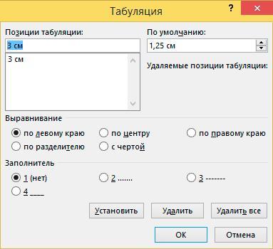 Microsoft Word: Табуляция