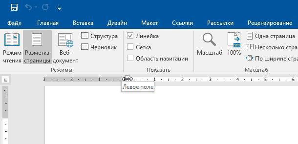 Microsoft Word: Левое поле