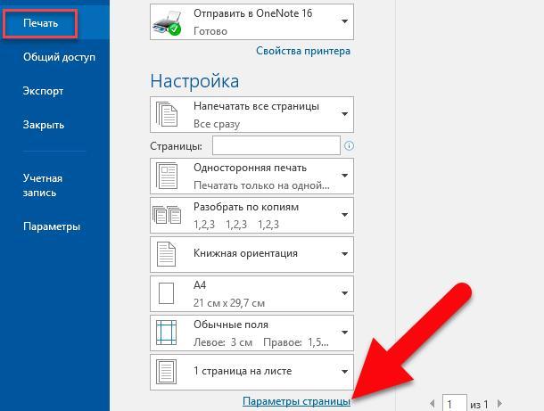 Microsoft Word: Печать / Параметры страницы