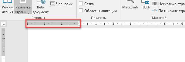 Microsoft Word: Линейка горизонтальная