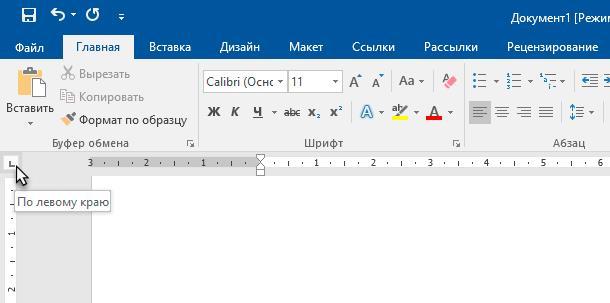 Microsoft Word: Позиция по левому краю