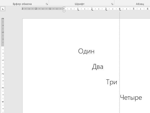 Microsoft Word: Несколько абзацев