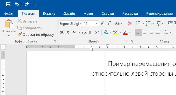 Microsoft Word: Отступ первой строки