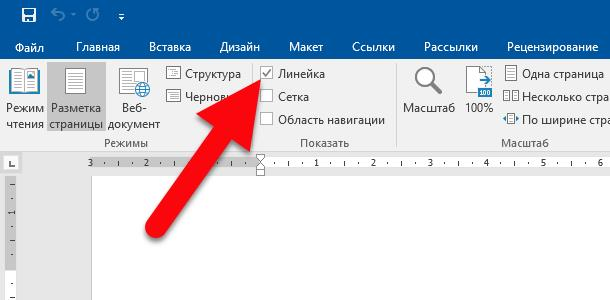 Microsoft Word: Линейка