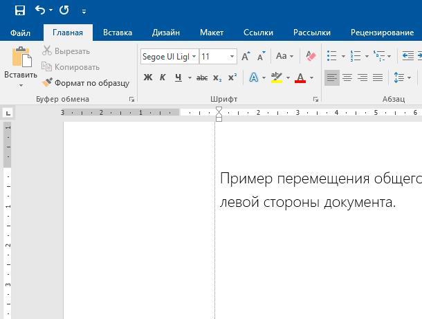 Microsoft Word: Перемещение ярлыка поля
