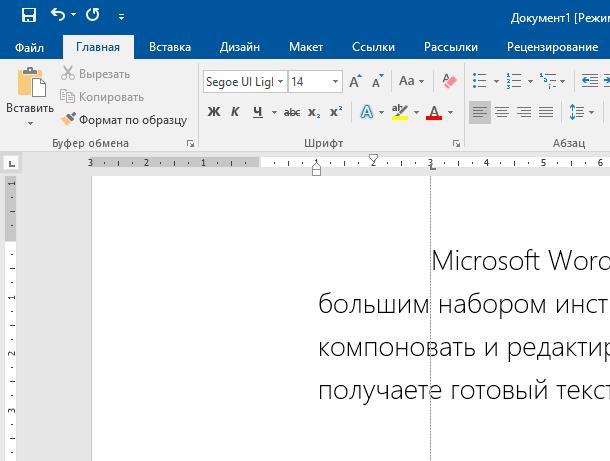 Microsoft Word: Абзац