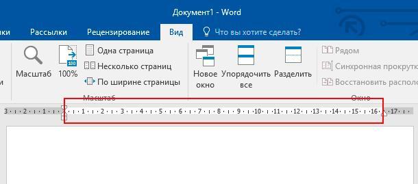 Microsoft Word: Верхнее поле