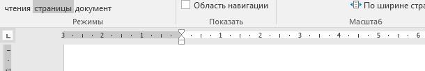 Microsoft Word: Изменение размера полей