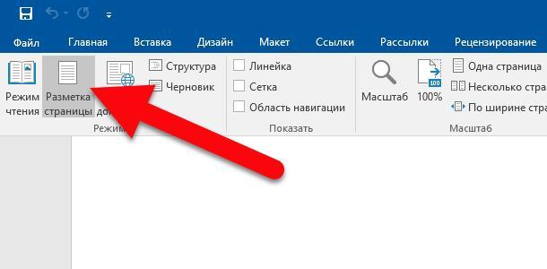 Microsoft Word: Разметка страницы