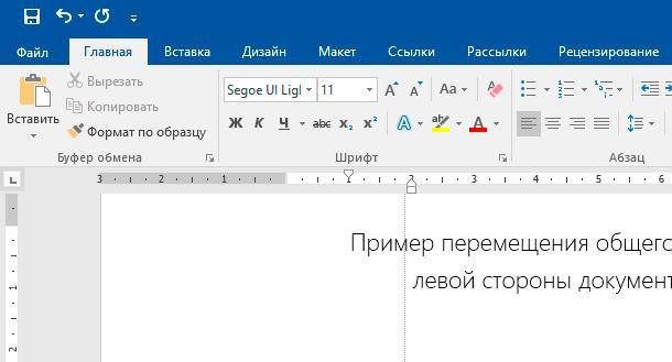 Microsoft Word: Нижний отступ