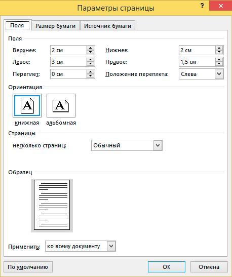 Microsoft Word: Параметры страницы