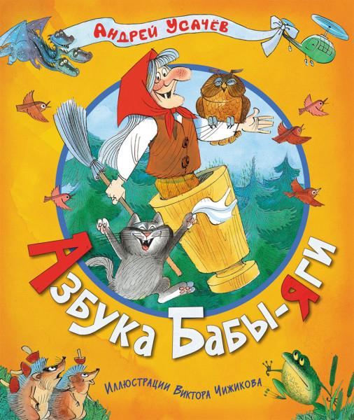 Азбука Бабы-Яги