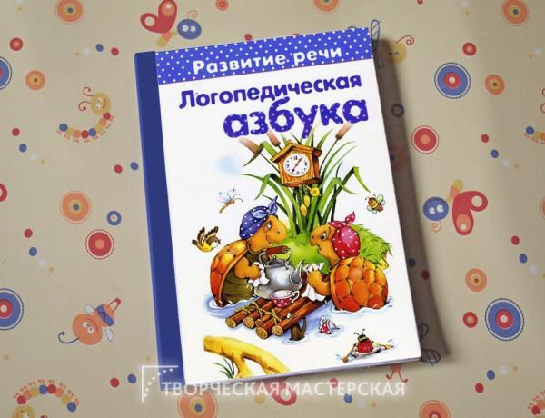 Обложка книжки азбуки
