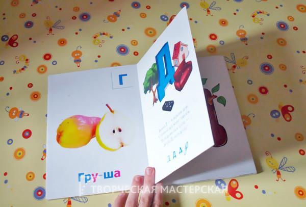 Открытая книжка азбука