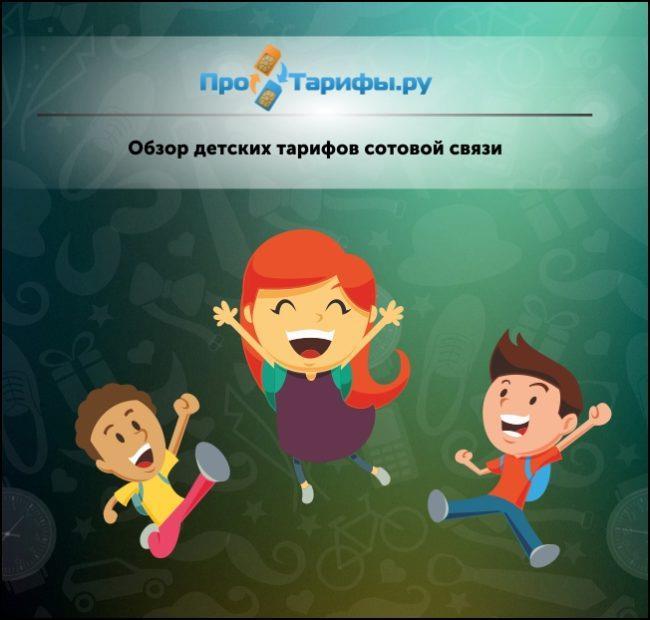 Обзор детских тарифов сотовой связи