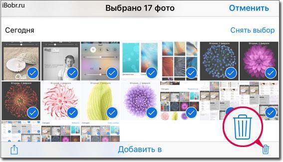 udalit-foto-iphone