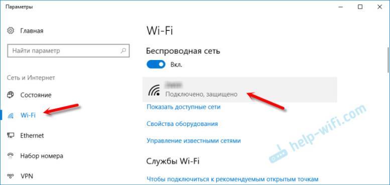 Смена сетевого профиля Wi-Fi сети в Windows 10