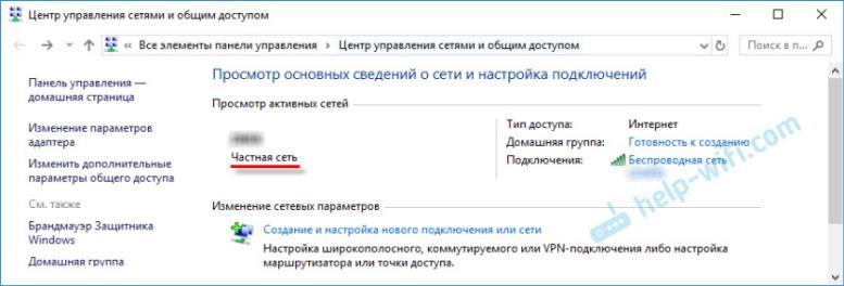 Статус сети в Windows 10
