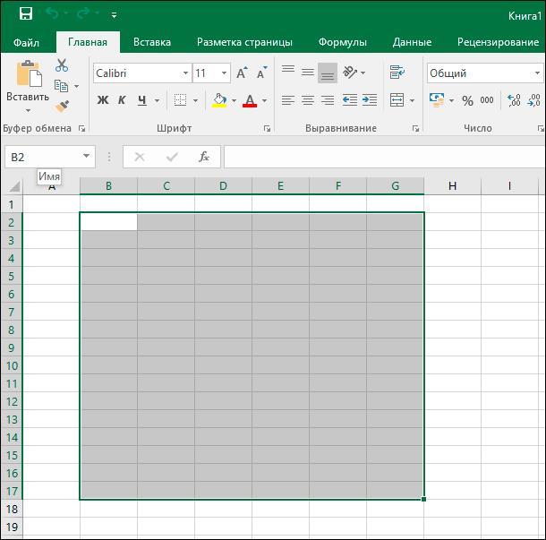 Microsoft Excel. Нажмите «Ввод» и указанный диапазон ячеек будет выделен.