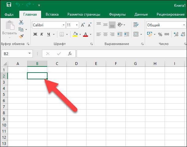 Microsoft Excel. Нажмите первую ячейку, с которой вы хотите начать выделение