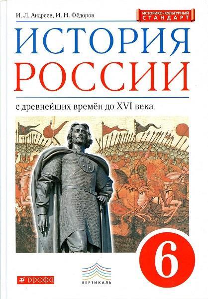 § 20—21. Русские земли под властью Орды