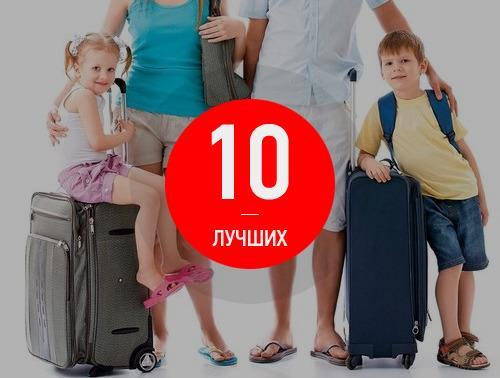 10 лучших чемоданов для путешествий