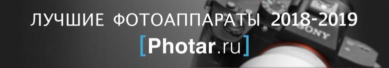 Лучшие фотоаппараты 2018-2019