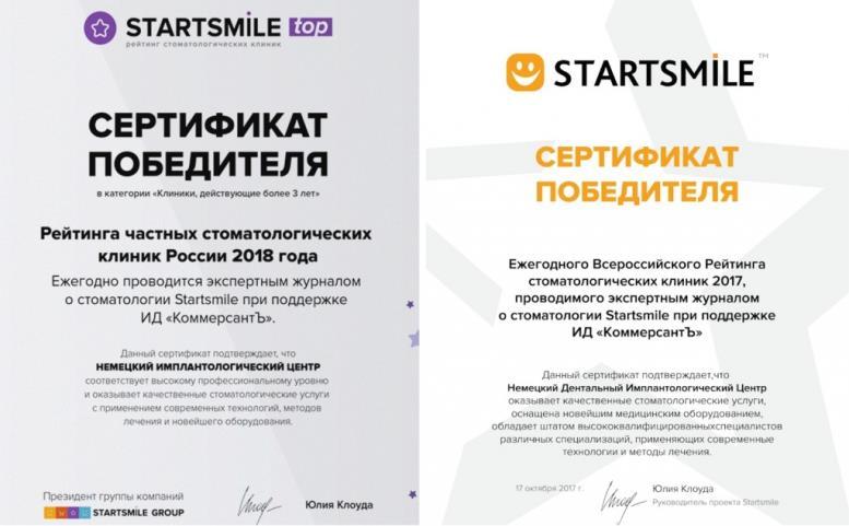 Сертификаты победителя рейтинга клиник 2017-2018 гг