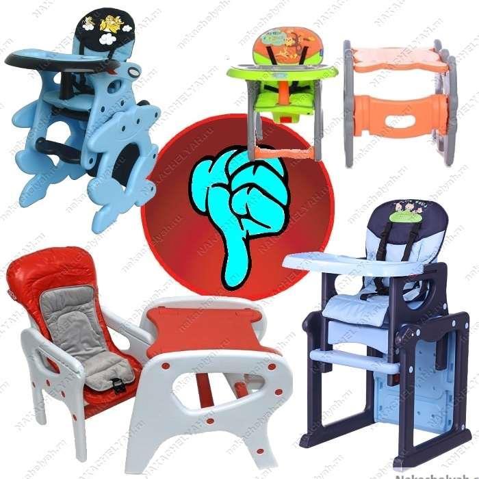 Какой стульчик для кормления выбрать пластиковые стулья-трансформеры