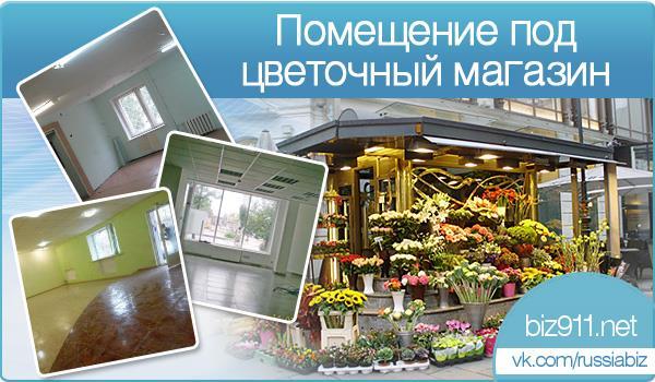 помещение под цветочный магазин