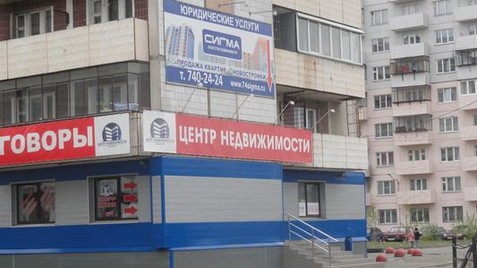 Агентство недвижимости Сигма