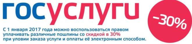 скидка 30% на госуслугах