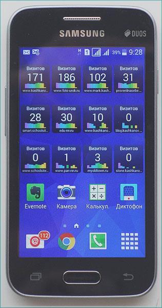 смартфон Samsung - виджет Яндекс Мнтрика