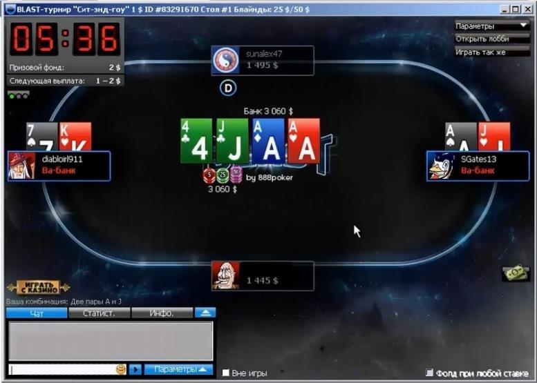 Скриншот стола в BLAST-турнире на 888 Покер