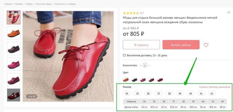 Размер обуви на Joom: как правильно подобрать