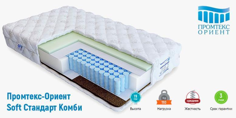 Пружинный матрас - Промтекс-Ориент Soft Стандарт Комби