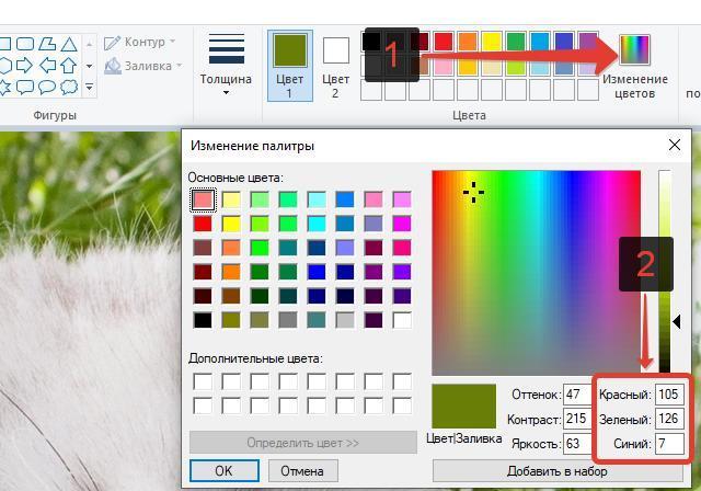 Посмотреть RGB код цвета в Paint