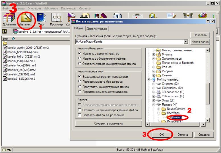 Извлечение скаченной карты в созданную ранее папку «Strana»